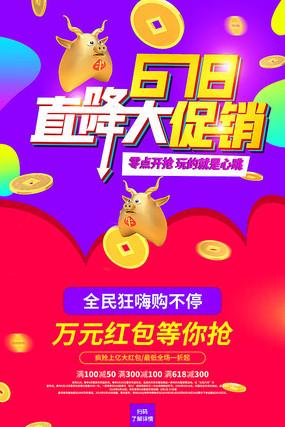 天猫618淘宝电商促销海报