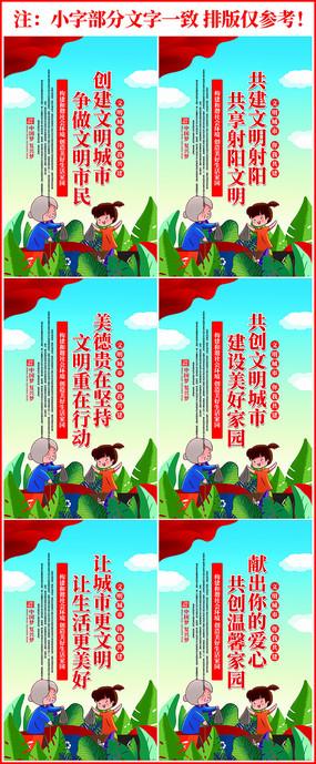 文明城市社区宣传标语挂画