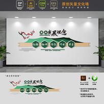 五大发展理念基层党建文化墙