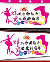 舞蹈培训班文化墙设计