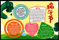 五月初五端午节传统文化手抄报