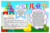 小清新61儿童节手抄报