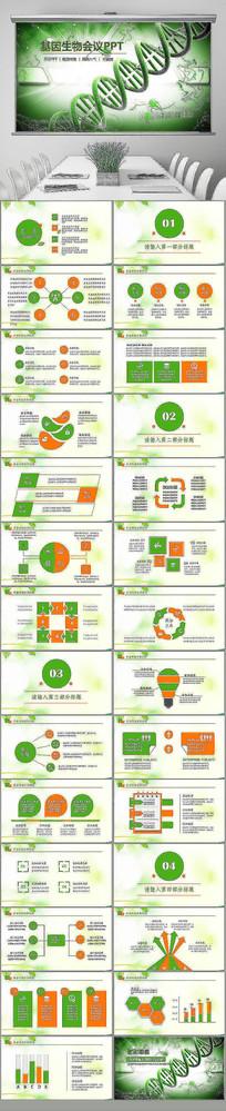 细胞DNA基因生物现代科技化学医学ppt