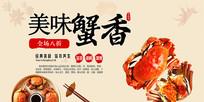 螃蟹中国风简约食品促销海报