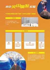学校水中火山喷发实验海报