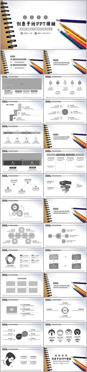 原创创意手绘教育教学说课通用ppt模板