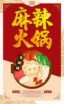 原创传统麻辣火锅海报
