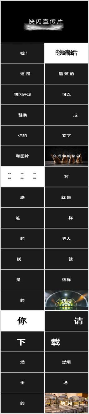 原创快闪企业介绍产品发布宣传片PPT