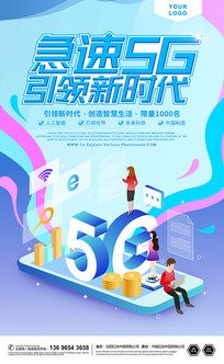 原创蓝色急速5G海报