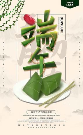原创中国风写实端午节海报