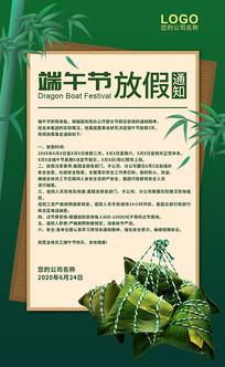中国风端午放假通知海报