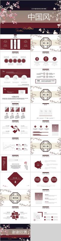 中国风工作总结计划PPT