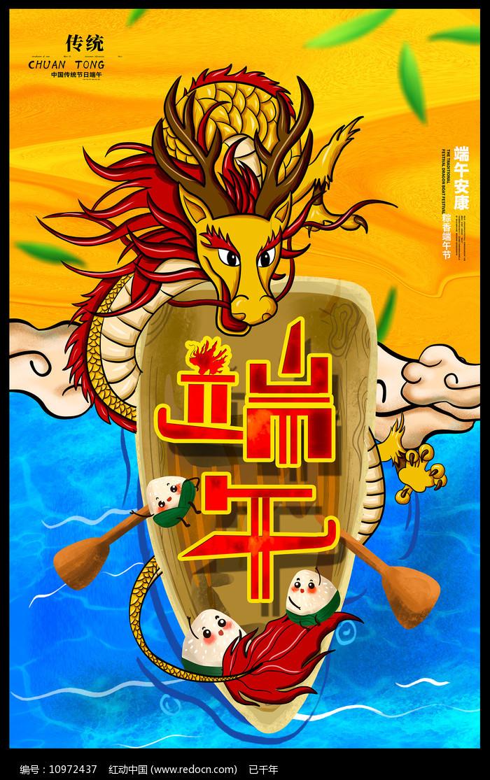 中国风赛龙舟端午节海报图片