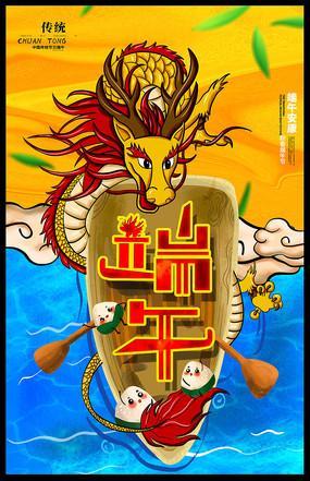 中国风赛龙舟端午节海报 PSD