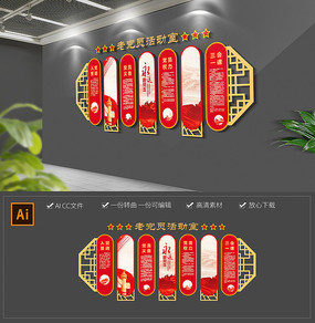中式党建入党誓词党员党建形象墙