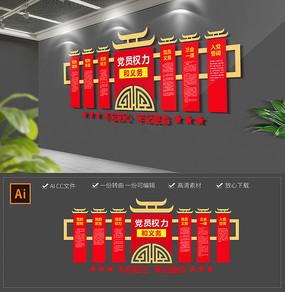 中式圆形入党誓词制度职责文化墙