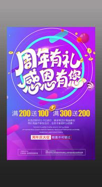 周年店庆促销海报