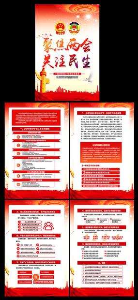 2020年两会政府工作报告海报