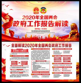 2020全国两会宣传栏