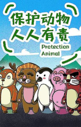保护野生动物海报设计