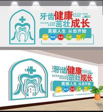 创意关爱牙齿文化墙设计