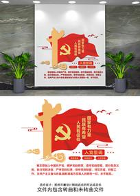 创意精美入党誓词文化墙设计