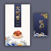 传统中国风蟹券提货券代金券