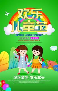 儿童节61海报设计