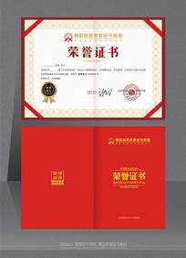 房地产销售优秀个人荣誉证书