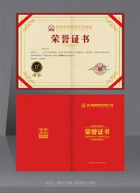 服装企业优秀荣誉证书模板