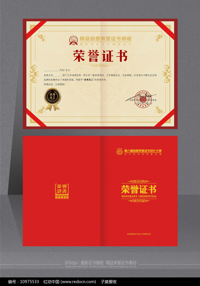 服装销售优秀荣誉证书模板图片