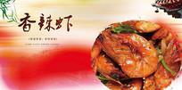 高端大气企业红色香辣虾宣传海报