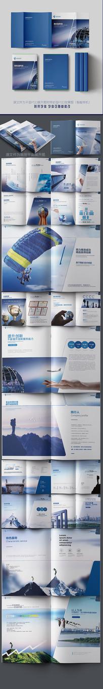 高端企业文化画册模板设计