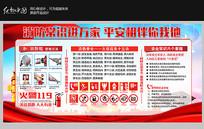 关注消防安全知识宣传展板设计