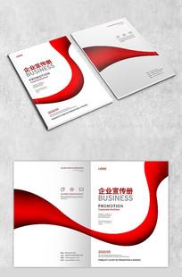 红色波浪商务画册封面