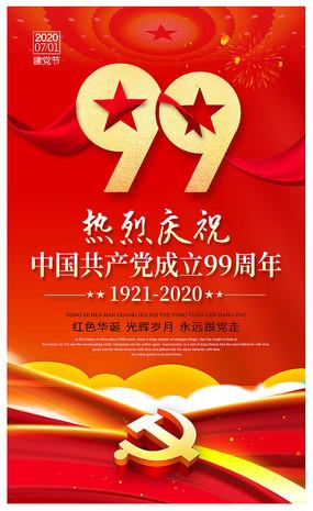 红色大气七一建党节99周年宣传展板