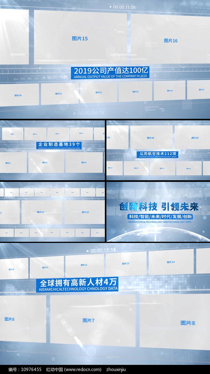 简洁明亮科技企业宣传多图图文展示AE模板