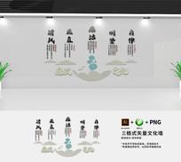 简约创意党政廉政文化墙设计
