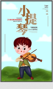 简约清新小提琴招生海报