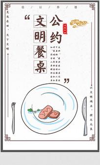 简约食堂文化文明餐桌海报设计