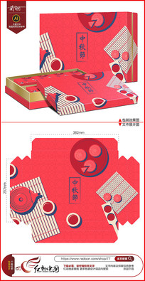 简约中式中秋节月饼包装设计