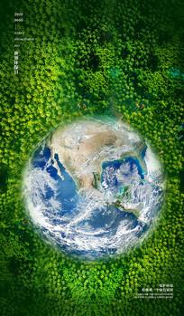 绿色创意世界环境日宣传海报设计