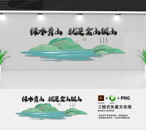 青山绿水就是金山银山旅游区文化墙设计