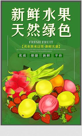 清新亮丽水果宣传海报