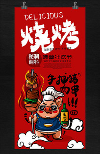 烧烤店活动海报