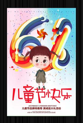 手绘儿童节快乐宣传海报
