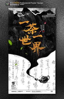 水墨茶道文化茶叶新茶宣传海报