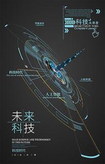 未来科技海报设计