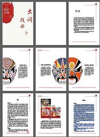 中国传统文化戏曲画册