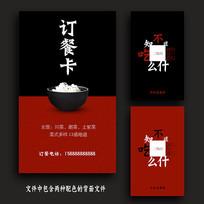 中式黑红大气订餐卡